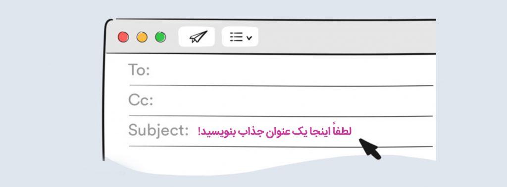 انتخاب موضوع ایمیل