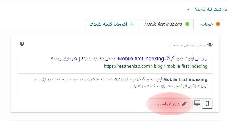 ویرایش اسنیپت برای صفحات موبایل mobile first indexing