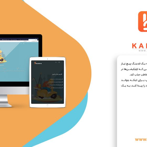 Kardo-web-02
