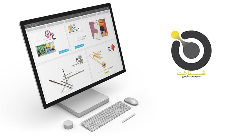 طراحی-فروشگاه-اینترنتی-شناخت